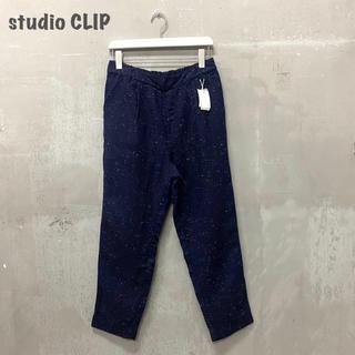 スタディオクリップ(STUDIO CLIP)の【studio  CLIP】テーパードパンツ スタディオクリップ(その他)