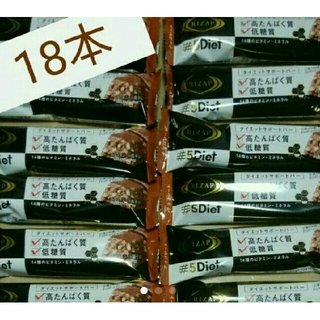 18本 ライザップ ダイエットサポートバー チョコレート    お菓子詰め合わせ(菓子/デザート)