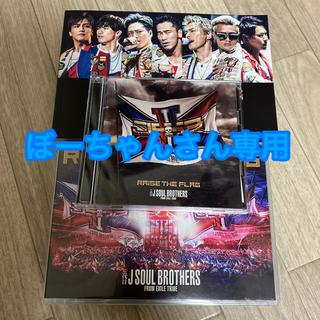 三代目 J Soul Brothers - RAISE THE FLAG FC限定
