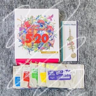 嵐 - 嵐 5×20 DVD グッズ