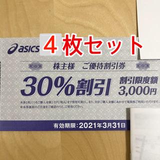 オニツカタイガー(Onitsuka Tiger)の3枚セット アシックス「ASICS」株主優待券(30%OFF)(ショッピング)