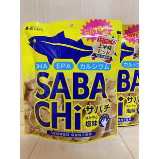 サバチ SABACHI 2袋 まとめ売り サバチップス(菓子/デザート)