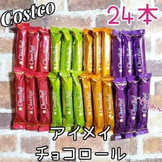 コストコ(コストコ)のコストコ チョコロール アイメイ 24本(菓子/デザート)