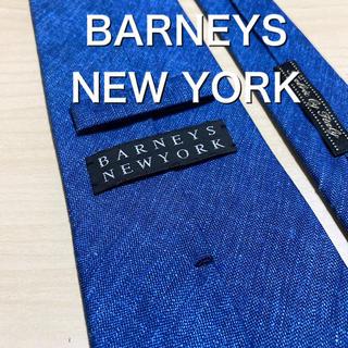 バーニーズニューヨーク(BARNEYS NEW YORK)のBARNEYS NEW YORK  ブルー リネン混 ネクタイ(ネクタイ)
