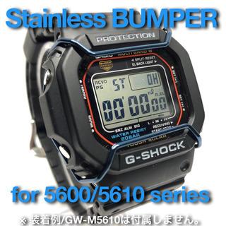G-SHOCK 5600/5610用 バンパー(プロテクター) ブルー(腕時計(デジタル))