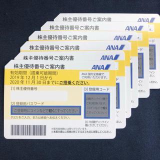 エーエヌエー(ゼンニッポンクウユ)(ANA(全日本空輸))のANA (全日本空輸) 株主優待券 6枚分(航空券)