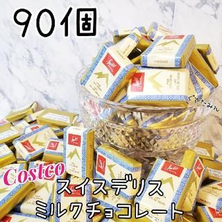 コストコ スイスデリス ミルクチョコレート 90個