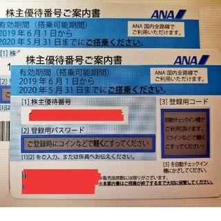 エーエヌエー(ゼンニッポンクウユ)(ANA(全日本空輸))のANA株主優待券2枚(2020年11月30日まで延長)(航空券)