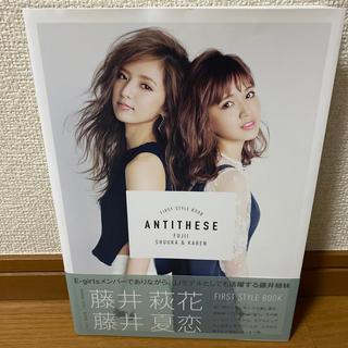 イーガールズ(E-girls)の期間限定セールANTITHESE FIRST STYLE BOOK(アート/エンタメ)