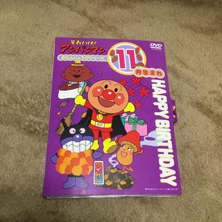 アンパンマン(アンパンマン)のそれいけ!アンパンマン おたんじょうびシリーズ11月生まれ DVD(舞台/ミュージカル)