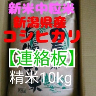 【連絡板】新潟県長岡新米コシヒカリ農家の中粒米10キロ精米or10キロ×2袋(米/穀物)