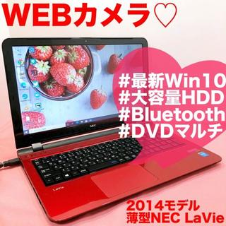 エヌイーシー(NEC)の【薄型レッドNEC✨】カメラ/Bluetooth/大容量/DVD✨最新Win10(ノートPC)