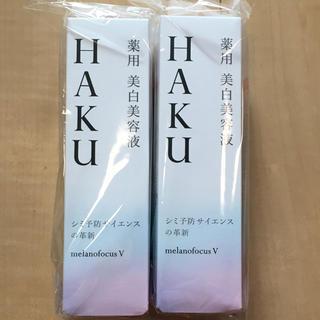 ハク(H.A.K)の値下げ【新品】資生堂 HAKU  メラノフォーカスV 45g 2つセット(美容液)