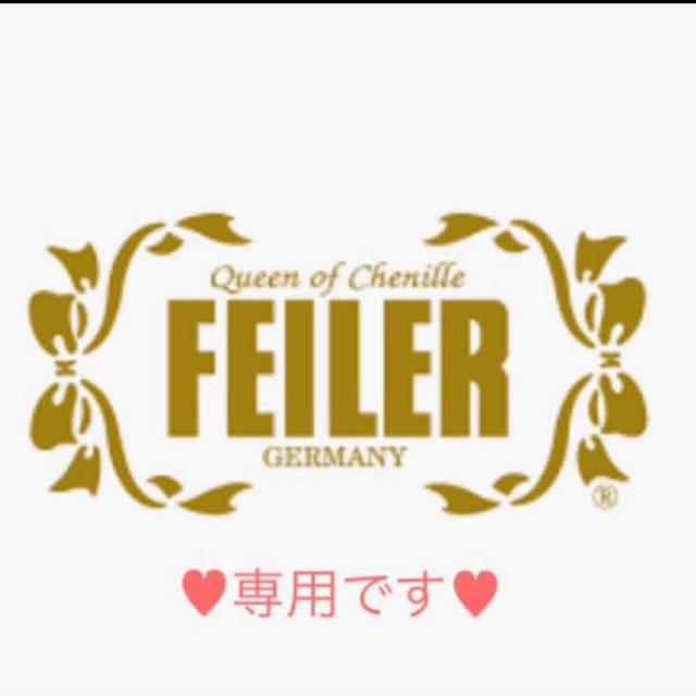 FEILER(フェイラー)の専用です🐞 その他のその他(その他)の商品写真