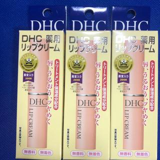 ディーエイチシー(DHC)のDHC薬用リップクリーム3本セット(リップケア/リップクリーム)