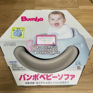 Bumbo - バンボ グレー