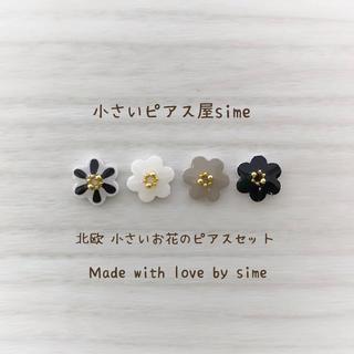北欧 ❁小さいお花のピアスセット❁柄ミックス④(ピアス)