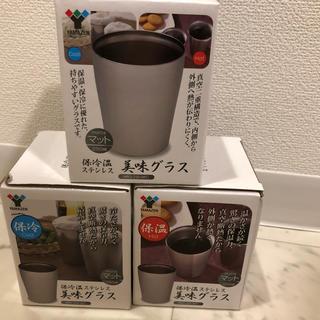 ヤマゼン(山善)の◆新品◆山善の保冷温タンブラー美味グラス250ml3つまとめて(グラス/カップ)