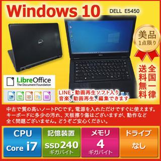 デル(DELL)の《限定1台》 ノートPC Win10 Core i7 4GB SSD 240GB(ノートPC)