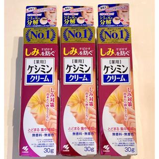 コバヤシセイヤク(小林製薬)の1本辺りの単価はここが最安値!ケシミン クリーム 3本セット(フェイスクリーム)