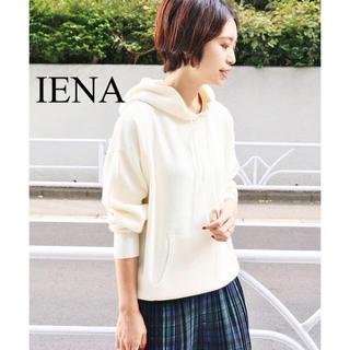 イエナ(IENA)のIENA 大人気♪ ウールカシミヤニットフーディ パーカー(ニット/セーター)