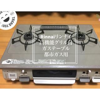 Rinnai - 【値下げ】Rinnai リンナイ 高機能グリル付ガステーブル 都市ガス用