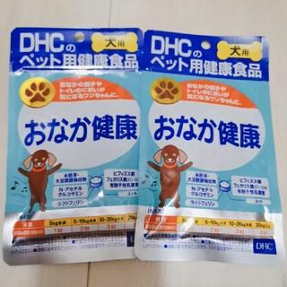 ディーエイチシー(DHC)のDHC ペット用サプリ おなか健康  2個セット(60粒×2袋) 新品未開封(犬)