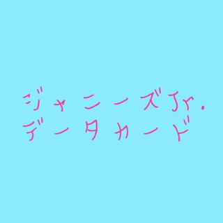 ジャニーズジュニア(ジャニーズJr.)のジャニーズJr. myojo データカード(男性タレント)