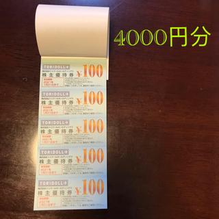 丸亀製麺 トリドール 株主優待券 4000円分(レストラン/食事券)