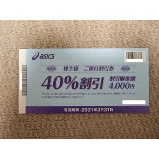 アシックス(asics)の【専用】アシックス 株主優待券 4枚 有効期限:2021年3月31日(ショッピング)