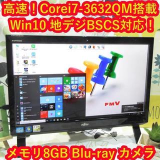 富士通 - Win10高速i7-3632QM/地デジBSCS/ブルーレイ/メ8/HD1T/黒