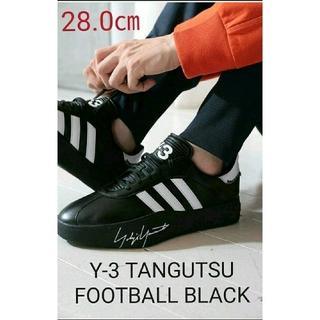 ヨウジヤマモト(Yohji Yamamoto)の美品 Y-3 TANGUTSU FOOTBALL BLACK 28.0㎝(スニーカー)