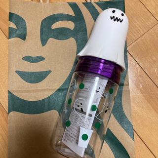 Starbucks Coffee - ハロウィン2020シリコンキャップ & リッドサニーボトルゴースト 500ml