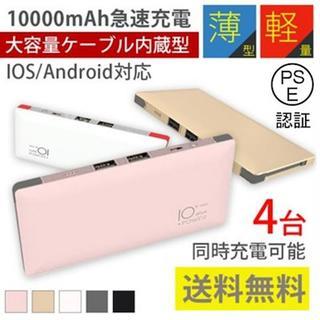 ★ケーブル内蔵型★ 10000mAh モバイルバッテリー ピンク 他カラー有(バッテリー/充電器)