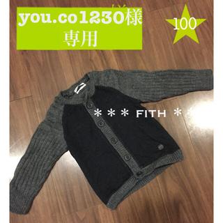 フィス(FITH)の★使用数回美品★ FITH フィス ニット&スウェット カーディガン 100(カーディガン)