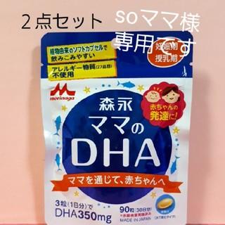 モリナガニュウギョウ(森永乳業)の森永 ママのDHA 90粒 【1ヶ月分】2点(その他)