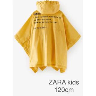 ザラキッズ(ZARA KIDS)の【新品・未使用】ZARA kids 折りたたみ ケープ レインコート(レインコート)