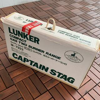 キャプテンスタッグ(CAPTAIN STAG)の未開封 ツーバーナー キャプテンスタッグ(ストーブ/コンロ)