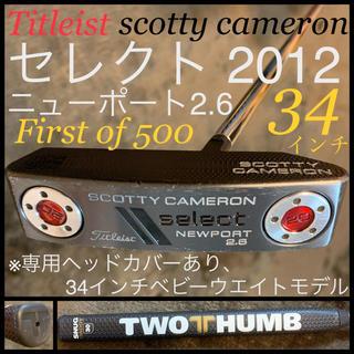 スコッティキャメロン(Scotty Cameron)の世界限定500本☆セレクト2012 ニューポート2.6 FIRST OF 500(クラブ)