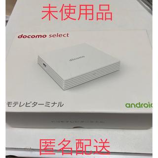 エヌティティドコモ(NTTdocomo)のドコモ テレビターミナル 未使用品(その他)