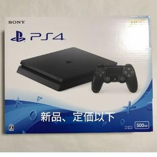 プレイステーション4(PlayStation4)のPS4 本体 500GB ジェット ブラック 新品 未開封 定価以下 最安値(家庭用ゲーム機本体)