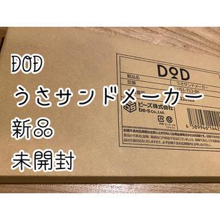 ドッペルギャンガー(DOPPELGANGER)のDOD うさサンドメーカー ホットサンドメーカー 新品 未開封(サンドメーカー)