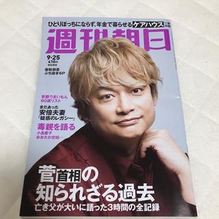 スマップ(SMAP)の【美品】香取慎吾 表紙 週刊朝日(アイドルグッズ)