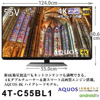 SHARP - 新品同様 AQUOS 55型4K液晶テレビ 4T-C55BL1 メーカー保証有