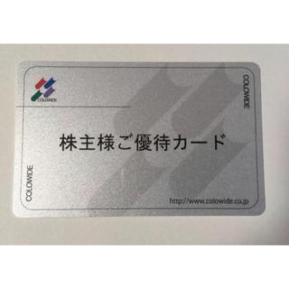 カード返却不要 コロワイド 株主優待 20000円分(レストラン/食事券)