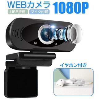 ★ドライバ不要★ 高画質 ウェブカメラ フルHD マイク付 イヤホン付属(PC周辺機器)