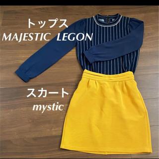 マジェスティックレゴン(MAJESTIC LEGON)のトップス&スカート 2点セット(セット/コーデ)