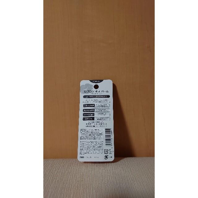 REVLON(レブロン)のリップバーム コスメ/美容のスキンケア/基礎化粧品(リップケア/リップクリーム)の商品写真