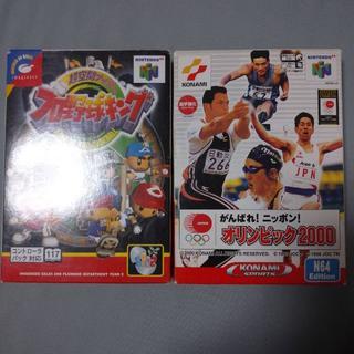ニンテンドウ64(NINTENDO 64)のニンテンドー64 ソフト2本セット (家庭用ゲームソフト)