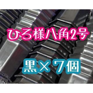 ヒロ様 八角鉢(その他)